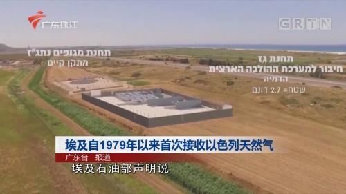 埃及自1979年以来首次接收以色列天然气