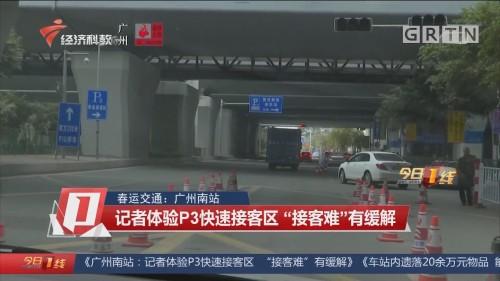 """春运交通:广州南站 记者体验P3快速接客区 """"接客难""""有缓解"""