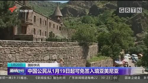 中国公民从1月19日起可免签入境亚美尼亚