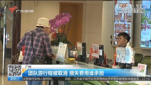 广州:团队游行程被取消 损失费用谁承担