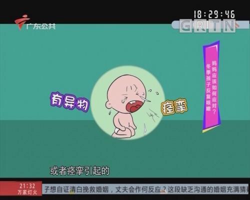 唔系小儿科:冬季孩子反复咳嗽 妈妈应该如何应对?