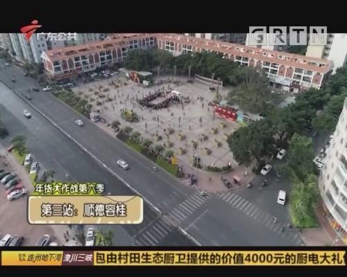 (DV现场)年货大作战第六季 第三站:顺德容桂