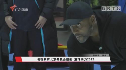 名宿到访北京冬奥会组委 篮球助力2022