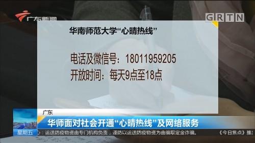 """广东:华师面对社会开通""""心晴热线""""及网络服务"""