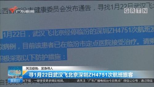 关注疫情:紧急寻人 寻1月22日武汉飞北京深圳ZH4751次航班旅客