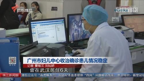 广州市妇儿中心收治确诊患儿情况稳定
