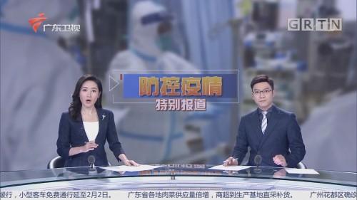 好消息!武汉3名被感染医护人员出院 广州受感染患儿情况稳定