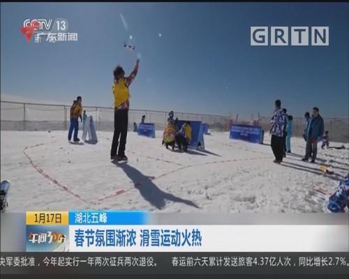 湖北五峰:春节氛围渐浓 滑雪运动火热