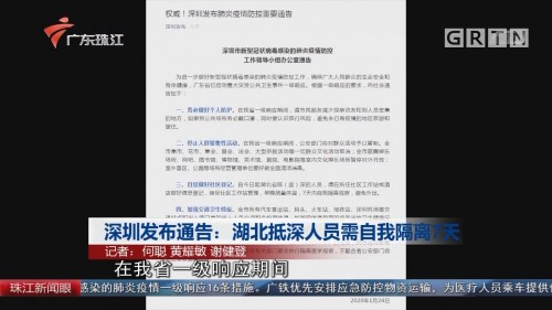 深圳发布通告:湖北抵深人员需自我隔离7天