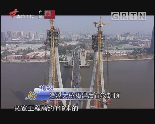 洛溪大桥拓建后首次封顶
