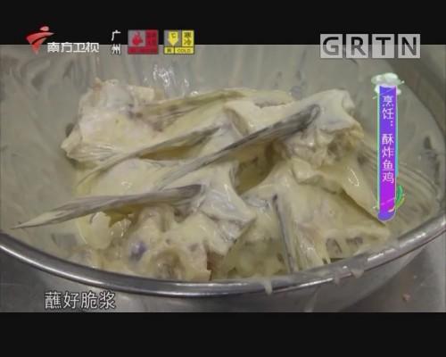 烹饪:酥炸鱼鸡