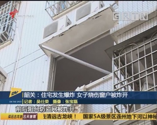 (DV现场)韶关:住宅发生爆炸 女子烧伤窗户被炸开