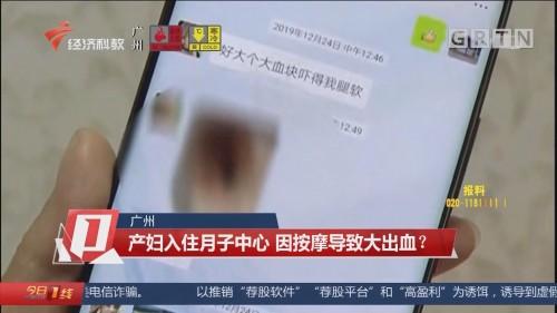 广州:产妇入住月子中心 因按摩导致大出血?