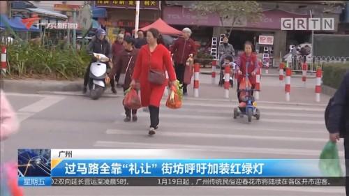 """广州 过马路全靠""""礼让"""" 街坊呼吁加装红绿灯"""