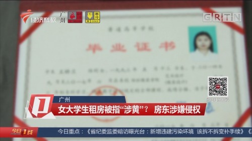 """广州:女大学生租房被指""""涉黄""""? 房东涉嫌侵权"""