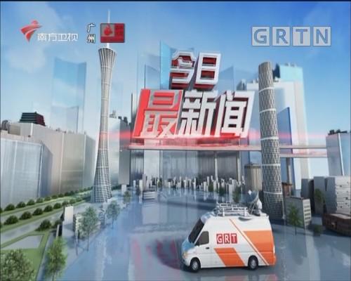 [2020-01-21]今日最新闻:广东:多措并举坚决防止疫情扩散蔓延
