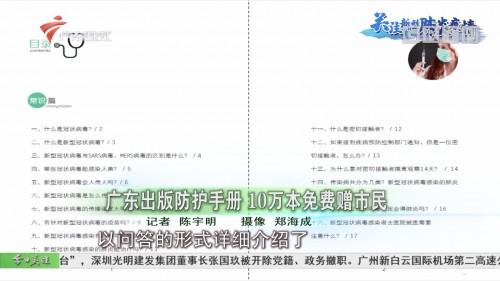 广东出版防护手册 10万本免费赠市民