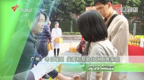 广州:冬日暖阳 关爱和帮助社区困难家庭