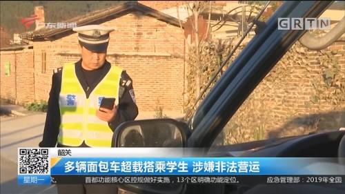 韶关:多辆面包车超载搭乘学生 涉嫌非法营运