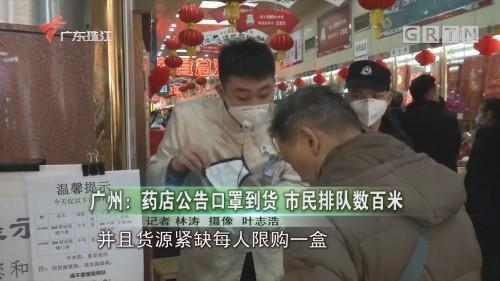 广州:药店公告口罩到货 市民排队数百米