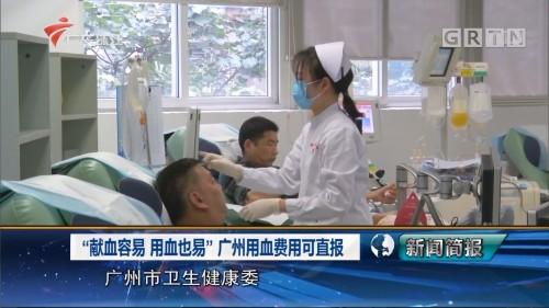 """""""献血容易 用血也易"""" 广州用血费用可直报"""