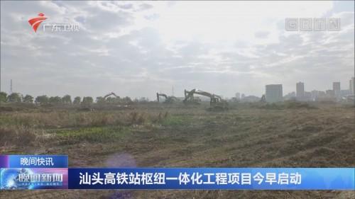 汕头高铁站枢纽一体化工程项目今早启动
