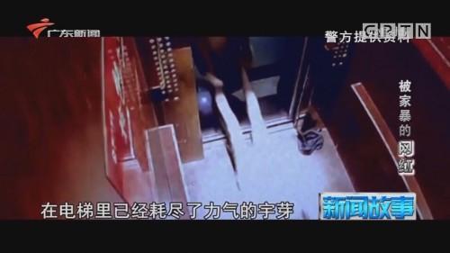 """[HD][2020-01-17]新闻故事:被家暴的""""网红"""""""