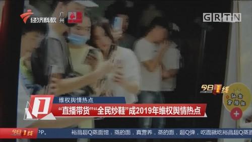 """维权舆情热点:""""直播带货""""""""全民炒鞋""""成2019年维权舆情热点"""