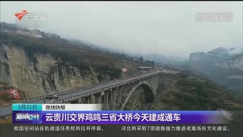云贵川交界鸡鸣三省大桥今天建成通车