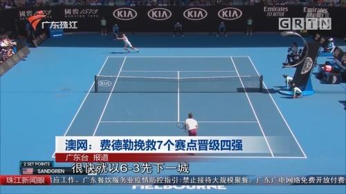 澳网:费德勒挽救7个赛点晋级四强