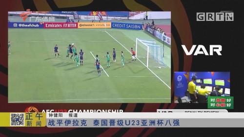 战平伊拉克 泰国晋级U23亚洲杯八强