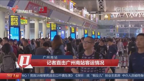 广州南站:记者直击广州南站客运情况