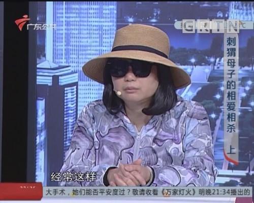 """[2020-01-01]和事佬:""""刺猬""""母子的相愛相殺(上)"""