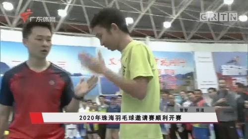 2020年珠海羽毛球邀请赛顺利开赛