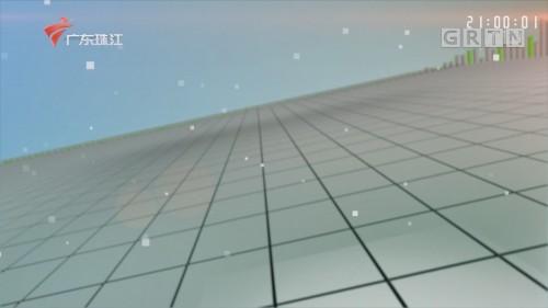 [HD][2020-01-13]今日关注:工程震裂房屋 施工方:会确保安全并修复