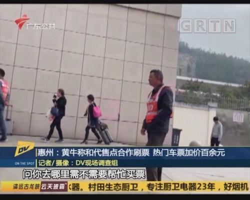 (DV现场)惠州:黄牛称和代售点合作刷票 热门车票加价百余元