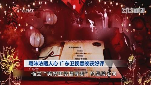粤味浓暖人心 广东卫视春晚获好评