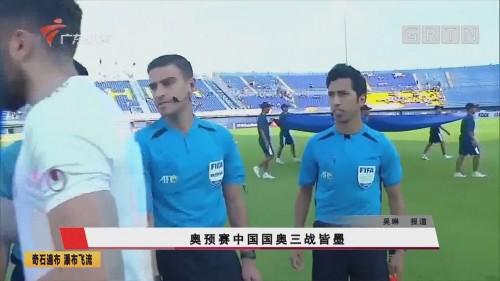 奥预赛中国国奥三战皆墨