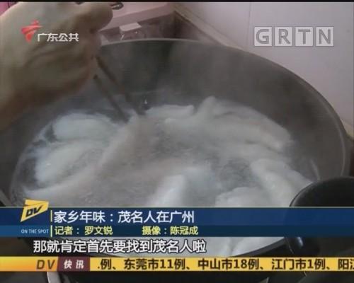 (DV现场)家乡年味:茂名人在广州
