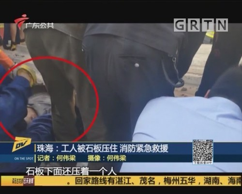 (DV现场)珠海:工人被石板压住 消防紧急救援