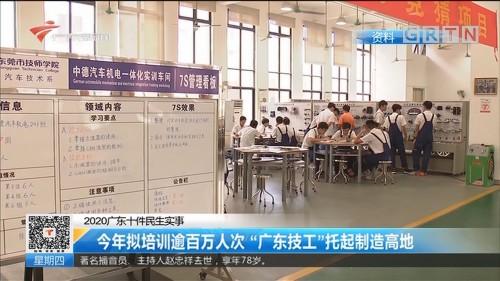 """2020广东十件民生实事:今年拟培训逾百万人次 """"广东技工""""托起制造高地"""