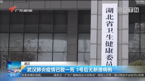 武汉:武汉肺炎疫情已致一死 3号后无新增病例