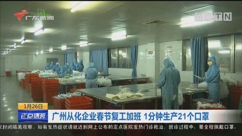广州从化企业春节复工加班 1分钟生产21个口罩
