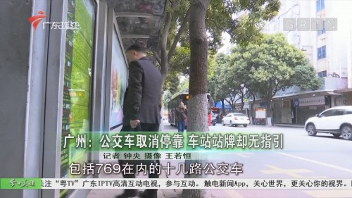 广州:公交车取消停靠 车站站牌却无指引