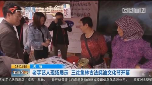 珠海:老手艺人现场展示 三灶鱼林古法蚝油文化节开幕
