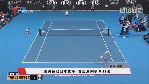 德约轻取日本选手 晋级澳网男单32强