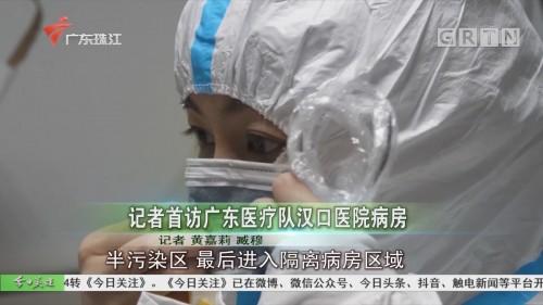 记者首访广东医疗队汉口医院病房