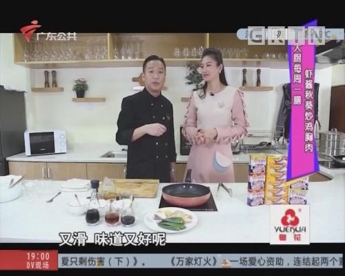 大厨每周一膳:虾酱秋葵炒鸡胸肉