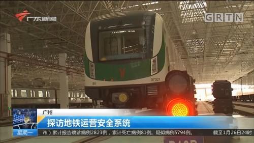 广州 探访地铁运营安全系统