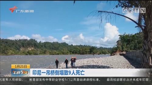 印尼一吊桥倒塌致9人死亡
